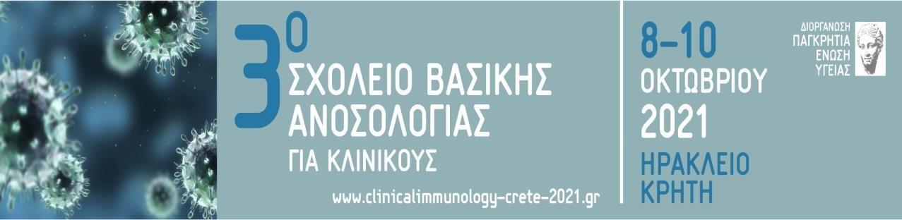 3o sxoleio basikis anosologias